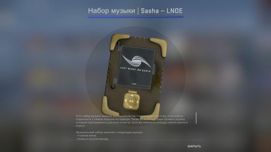 Набор музыки | Sasha — LNOE