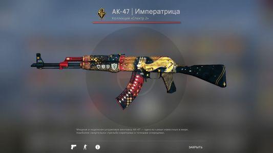 AK-47 | Императрица (FT)