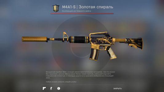 M4A1-S | Золотая спираль (MW)