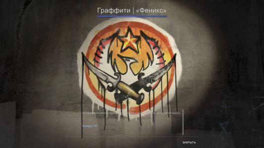 Граффити | «Феникс»
