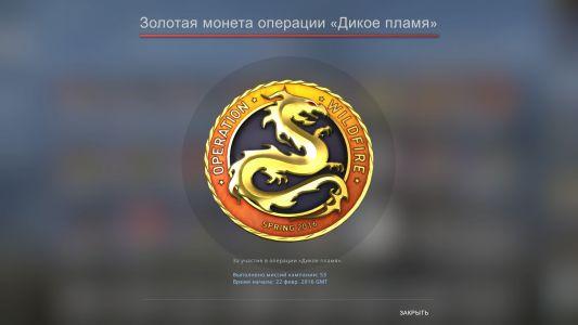 "Золотая монета операции ""Дикое пламя"""
