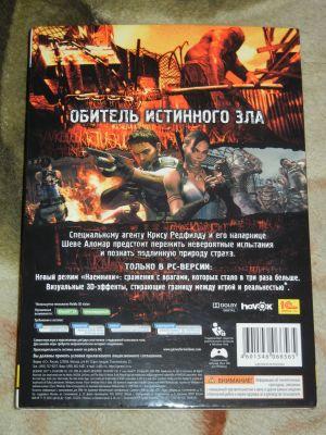 Resident Evil 5 Box PC