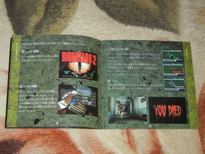 Biohazard 2 Resident Evil. Мануал