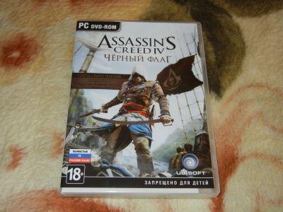 Assassins Cread IV: Black Flag