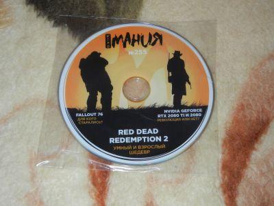 DVD Игромания - последний выпуск