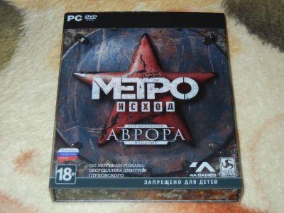 Метро Исход - Издание Аврора