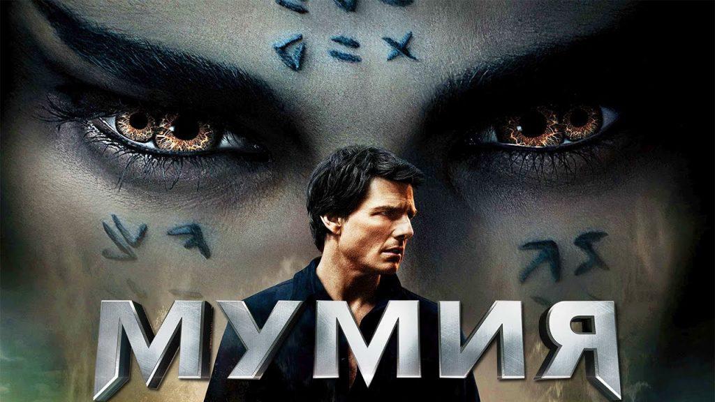 Мумия фильм 2018 мумия оценки